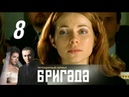 Бригада 8 серия 2002 Драма криминал боевик @ Русские сериалы