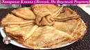 Заварные Блины Блинчики очень легкие и нежные Простой Рецепт Pancakes English Subtitles