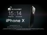 Розыгрыш 31 iPhone X в Белмаркет!