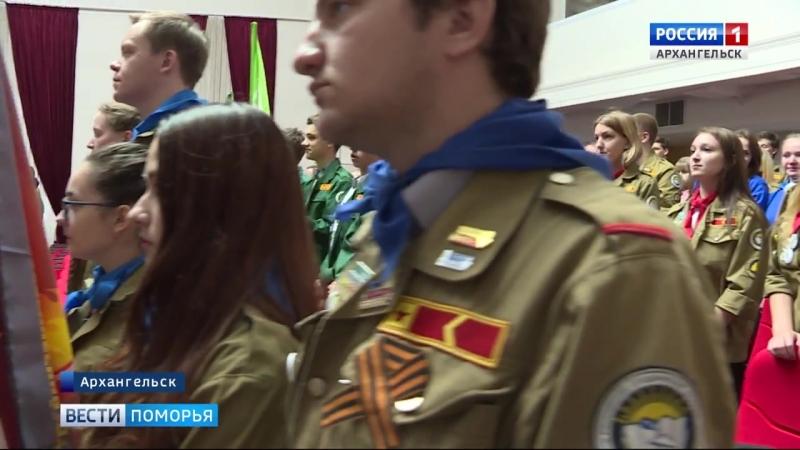 Сегодня в Поморье дали старт третьему семестру молодёжных трудовых и студенческих отрядов