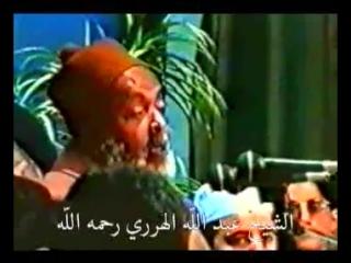 Уалий,Шейх Абдуллаh Аль Харарий