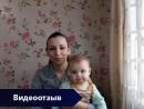 Отзыв от Марины Осиповой