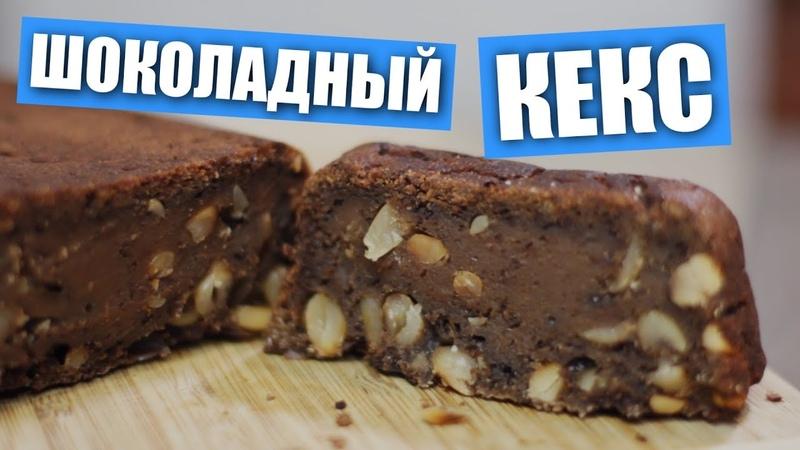 Простой рецепт шоколадного кекса / Рецепты и Реальность / Вып. 262