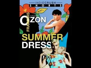 Летнее платье _ Une robe dété _ A summer dress (1996) Франция