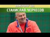 Станислав Черчесов. Нумерология рождения