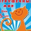 Рыжий кот | Игрушки | Вятские Поляны