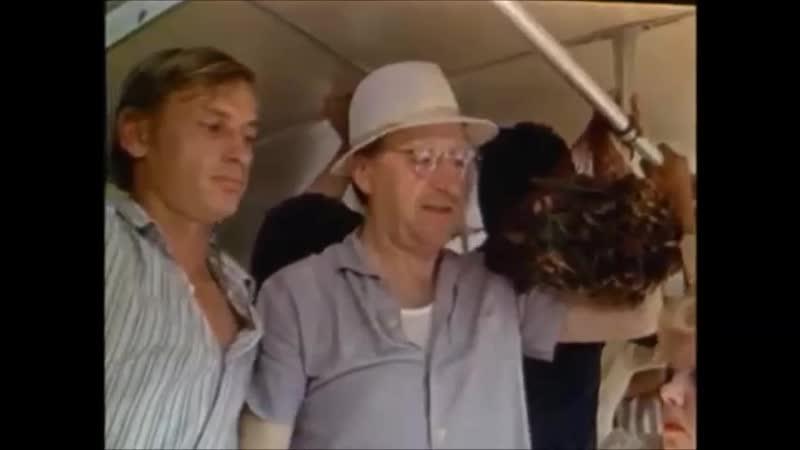 Из к ф Женатый холостяк 1982 г