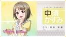 [RUS SUB] Perfect Dream Project Знакомство: Касуми Накасу (Сэйю: Маю Сагара)