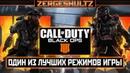 Call of Duty: Black Ops 4 - Один из лучших режимов