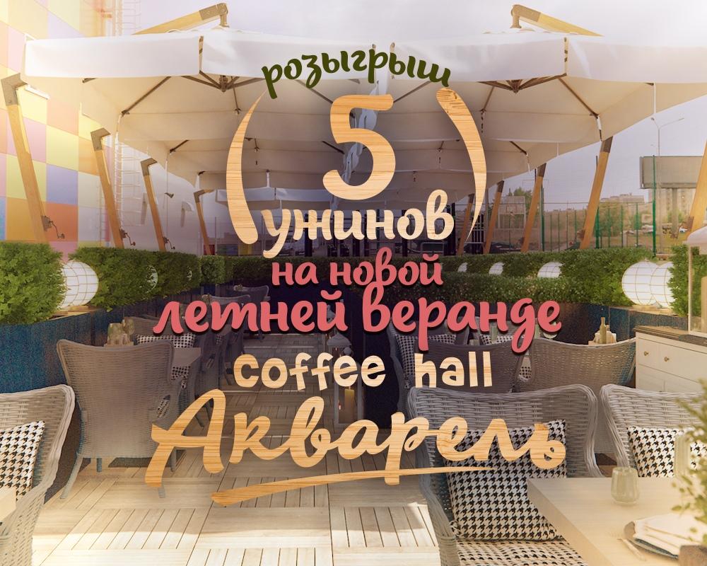 Афиша Тольятти Розыгрыш 5 ужинов в новом Coffee hall Акварель!