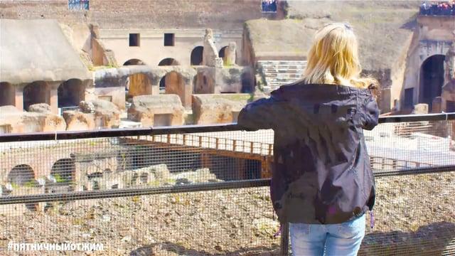 Колизей, Рим, Италия. Пятничный отжим