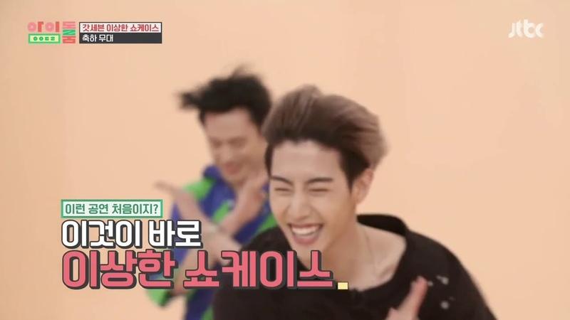 (ENG) GOT7-Wind Dancing(Hard Carry)-아이돌룸(IDOL ROOM) 20회