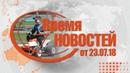 Время Новостей от 23.07.18