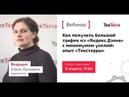 Как получать большой трафик из «Яндекс.Дзена» с минимумом усилий: опыт «Текстерры»