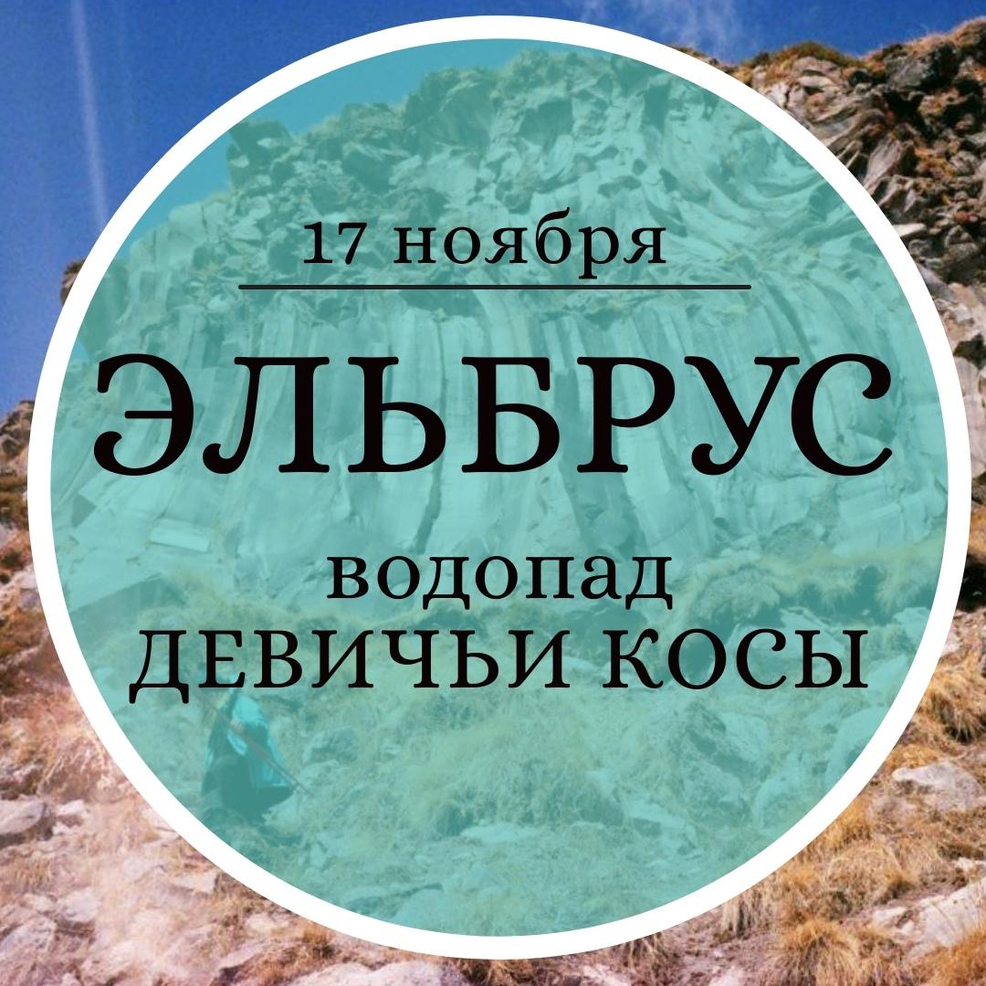 Афиша Пятигорск Поход к Девичьим косам