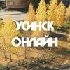 Усинск.Онлайн