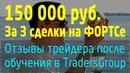 150 000р за три сделки на Бирже. Сделки и отзывы трейдера после обучения в TradersGroup
