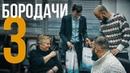 Бородачи в Татарстане Почему поссорились Никита и Юра Выпуск 3