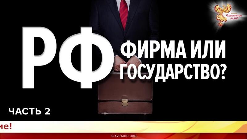 РФ-- фирма или государство!! Санкт-Петербург 30.01. 2019. Часть 2