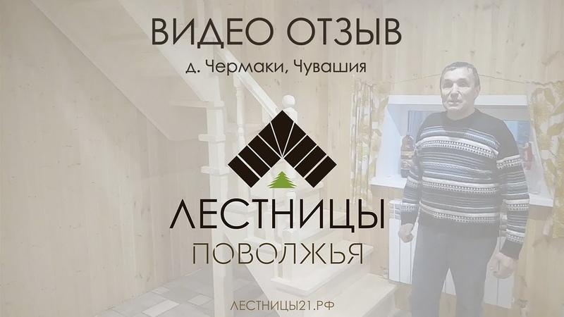 Видео отзыв д. Чермаки, Чувашия | Лестницы Поволжья - лестницы21.рф