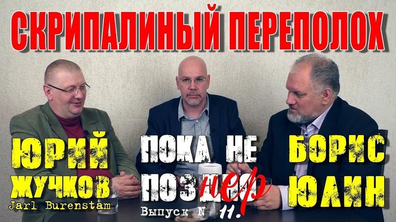 Дело СКРИПАЛЕЙ. Борис ЮЛИН, Юрий ЖУЧКОВ.