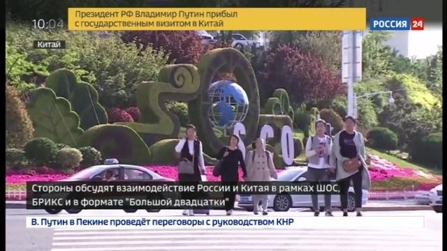 Новости на Россия 24 Ускорение двусторонних отношений Путин и Си прокатятся вместе на поезде