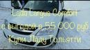 Из Саратова в Купи Ладу Тольятти, за новым Lada Largus с выгодой в 55 000 руб