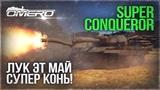Super Conqueror ЛУК ЭТ МАЙ СУПЕР КОНЬ в WAR THUNDER!