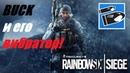 Rainbow Six Siedge игровые моменты l BUCK И ЕГО ВИБРАТОР l