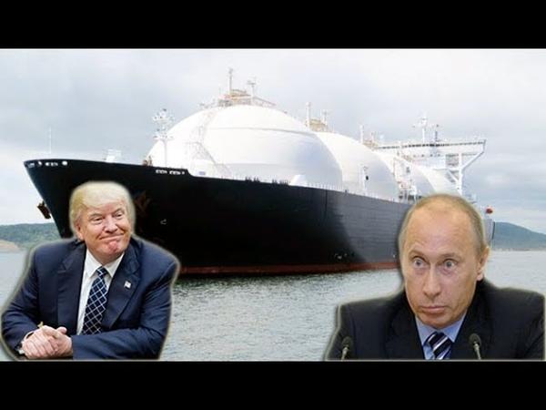 Трамп наносит Путину сокрушительный удар. Северный поток - 2.