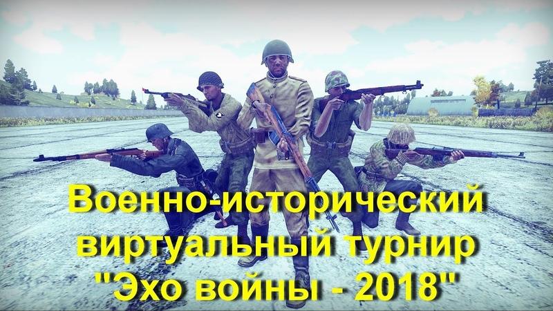 Эхо войны-2018. Самозарядные винтовки. День 1-й. Винтовка СВТ-40 (СССР)