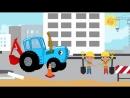 ЭКСКАВАТОР - Развивающая веселая детская песенка мультик про трактор машины стро