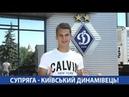 Владислав СУПРЯГА гравець ФК Динамо Київ