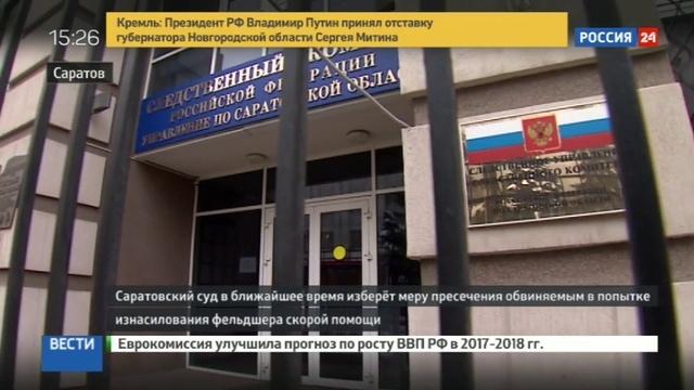 Новости на Россия 24 • Пятеро саратовцев попали под суд за попытку изнасиловать фельдшера
