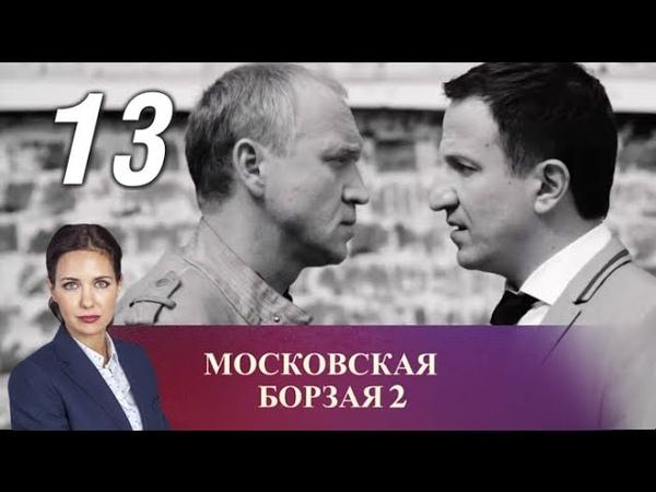 Московская борзая 2 сезон 13 серия (2018) Детектив @ Русские сериалы