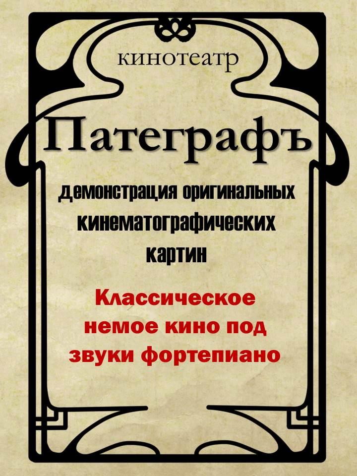 "Афиша Красноярск кинотеатр ""Патеграфъ"""