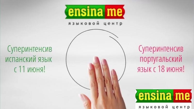 Суперинтенсивы в июне по испанскому и португальскому языку от Ensina-me