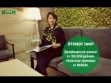 Дизайнерский ремонт за 100 тысяч рублей. Реальные примеры от ИНКОМ.