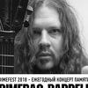 DIMEFEST 2018 | Памяти Dimebag Darrell