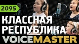 Саша Ткач и Классная республика - Круче всех (Open Kids ft. Quest Pistols Show cover)