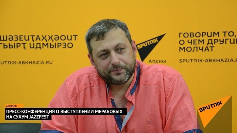 Пресс конференция о выступлении Мерабовых на СУХУМ АҞӘА JAZZ FEST 10 07 2018