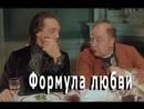 О вечном (Формула любви 1984 Марк Захаров)