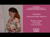 Скрытые возможности стресса авторское упражнение Юлии Агеевой