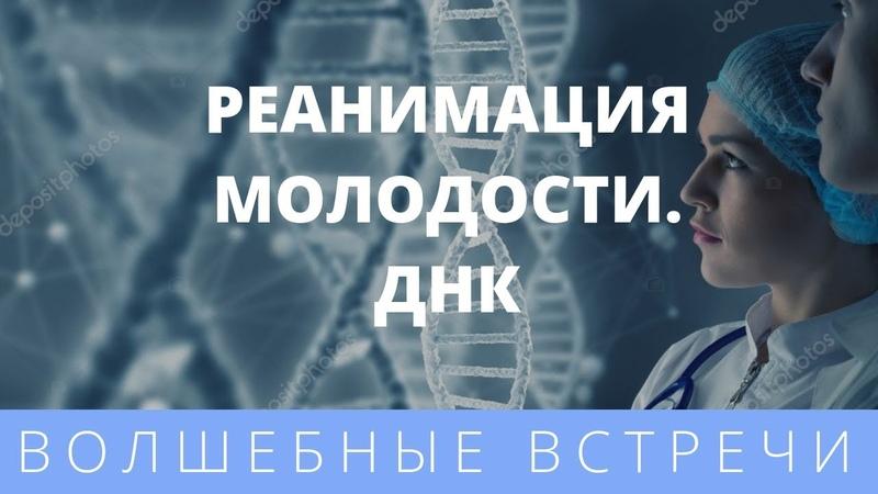 Светлана Балабуюк. Реанимация Молодости. ДНК