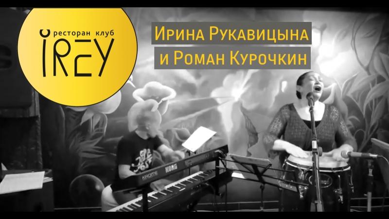 Ирина Рукавицына и Роман Курочкин, выступление в Джаз-клубе Ирей