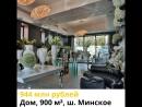Сказочно дорогие дома Подмосковья