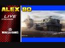 World of tanks WOT НОЧНЫЕ ПОКАТУШКИ