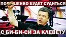 Порошенко будет судиться с Би Би Си за клевету Руслан Осташко