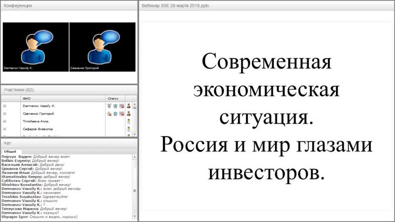 Vassily Dermanov Webinar Current economic situation and investors' view of Rus
