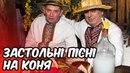 На коня! - Застольні пісні. Краща збірка застольних українських пісень